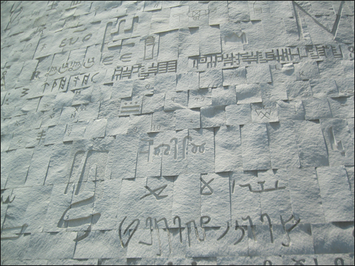 Inscriptions in all the languages of the world on the exterior wall of the new Library of Alexandria.
